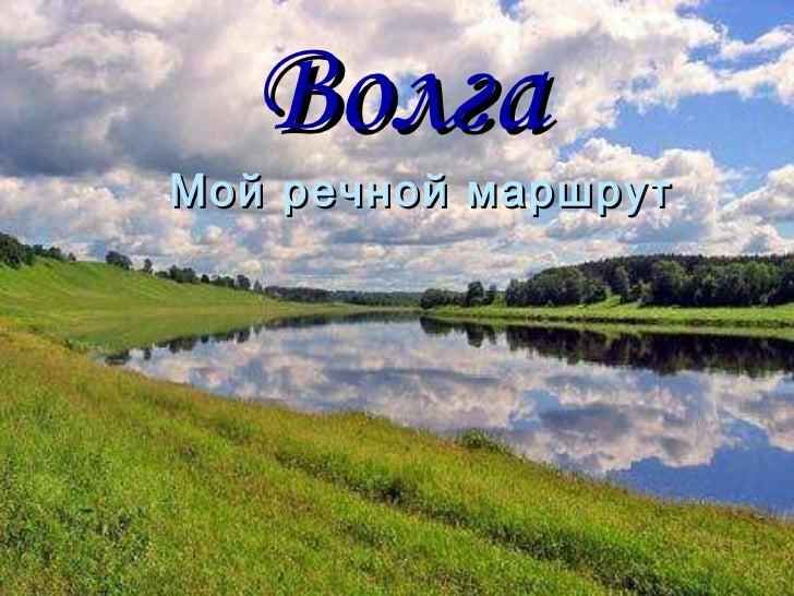 Волга Мой речной маршрут