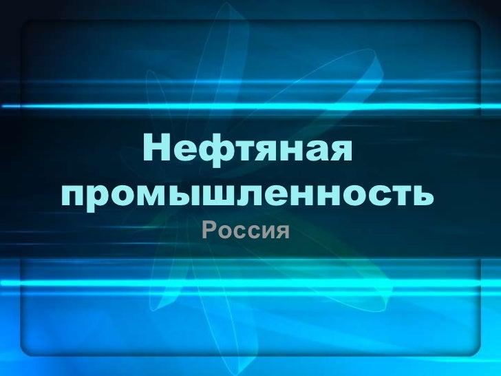 Нефтянаяпромышленность     Россия