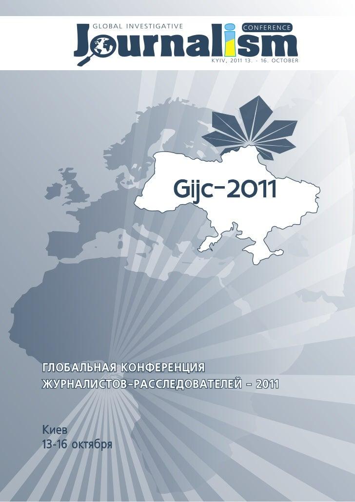 глобальная конференция журналистов расследователей