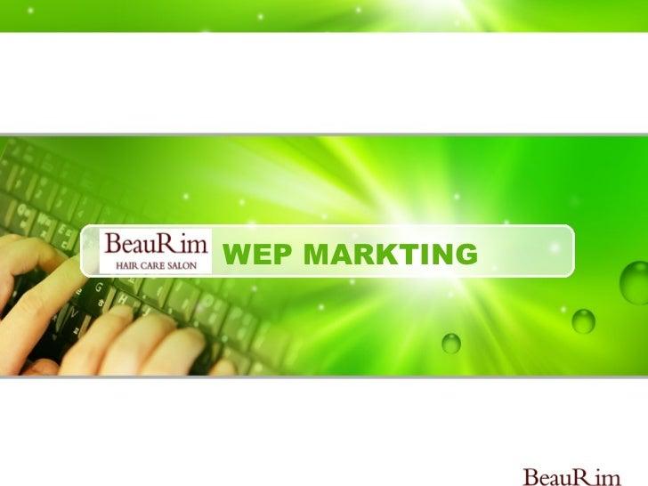 웹마케팅세미나2