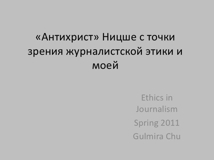 «Антихрист» Ницше с точкизрения журналистской этики и           моей                    Ethics in                   Journa...