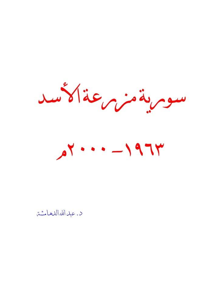 سورية مزرعة األسد        5963- 2224مد. عبد اهلل الدهامشة