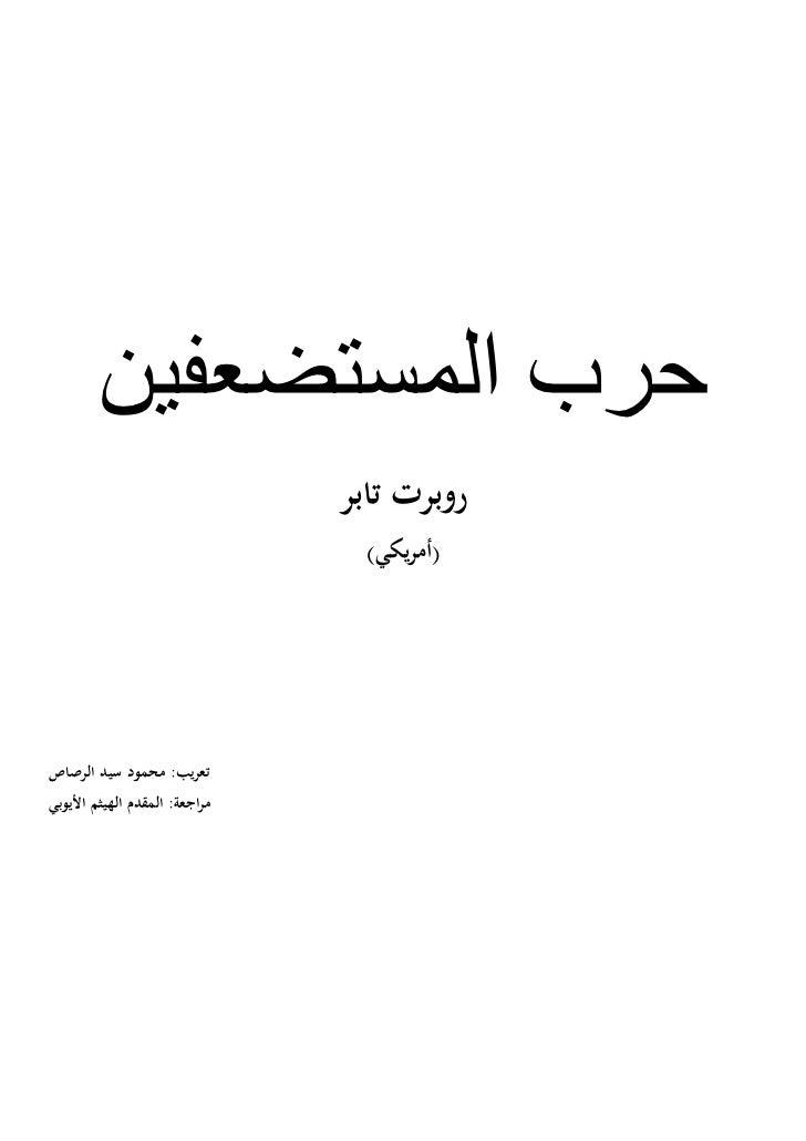 حرب المستضعفين                                روبرت تابر                                  (أمريكي)تعريب: محمود سيد ...