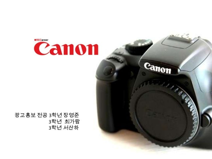 canon marketing strategy We found that this is a crucial marketing strategy, the strategy can be understood that canon dslrs has lower quality but we saw that there is an good balance.