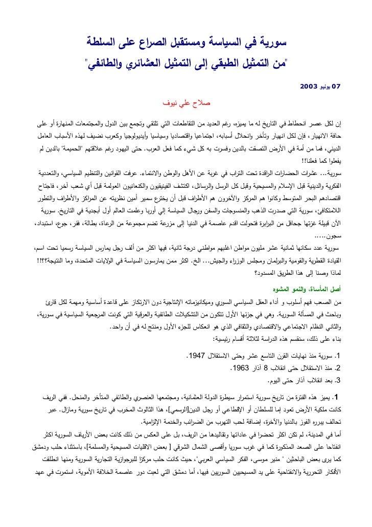 سورية في السياسة ومستقبل الصراع على السلطة