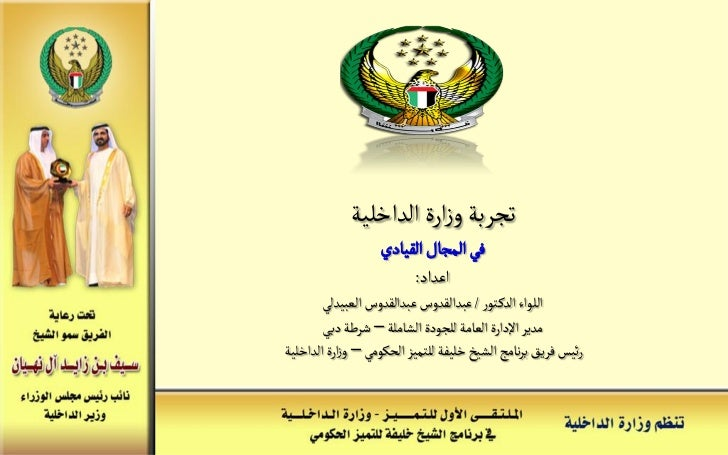 تجربة وزارة الدادلية                   في المجال الكيادي                        اعداد:        اللواء الدك تور / عبد...