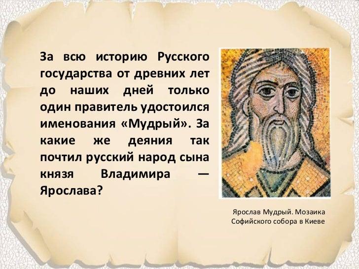 История Древней Руси/Эпоха Ярослава Мудрого