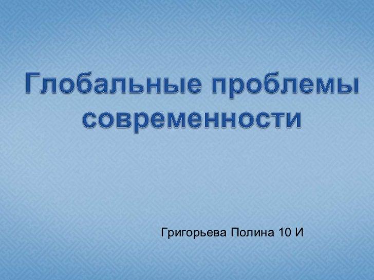 Григорьева Полина 10 И