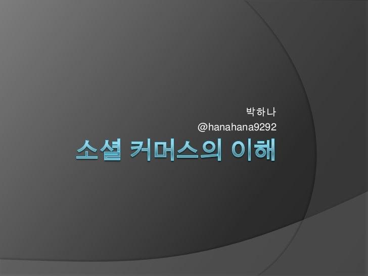 박하나@hanahana9292