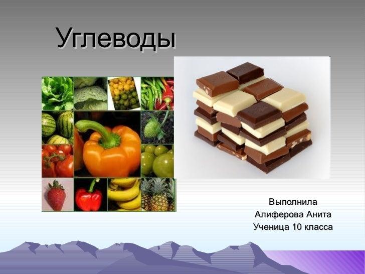 Углеводы Выполнила Алиферова Анита Ученица 10 класса