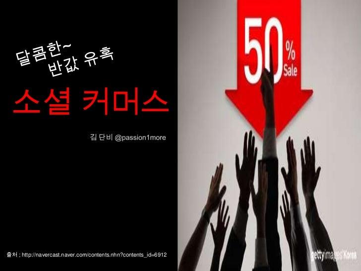 달콤한 반값유혹 소셜커머스의 국내현황