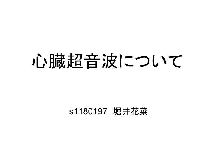 心臓超音波について  s1180197 堀井花菜