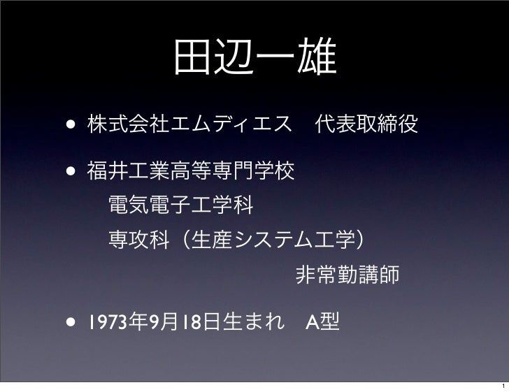 坂井市商工会様/中小企業のためのソーシャルメディア活用セミナー(2011.12.2)レジュメ/田辺講師(1/2)