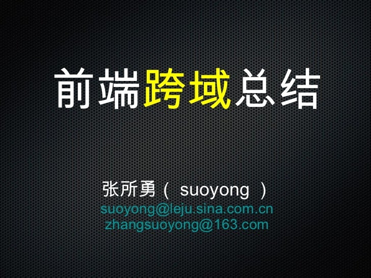 前端 跨域 总结 张所勇( suoyong ) [email_address] [email_address]