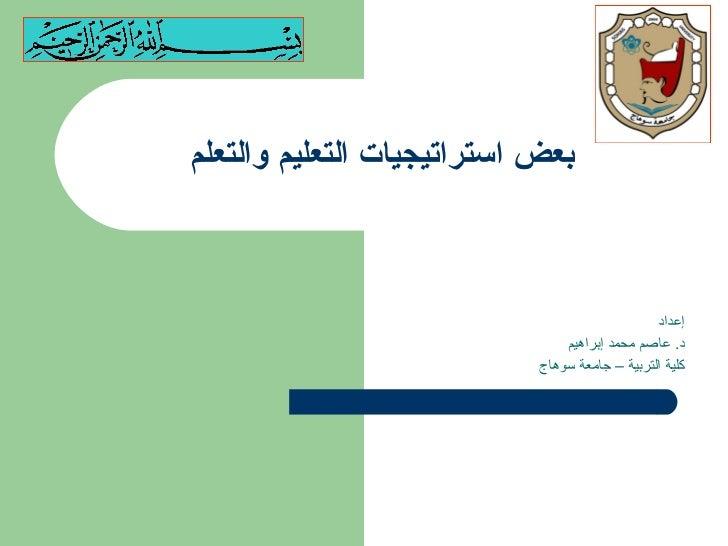 بعض استراتيجيات التعليم والتعلم إعداد د .  عاصم محمد إبراهيم كلية التربية – جامعة سوهاج
