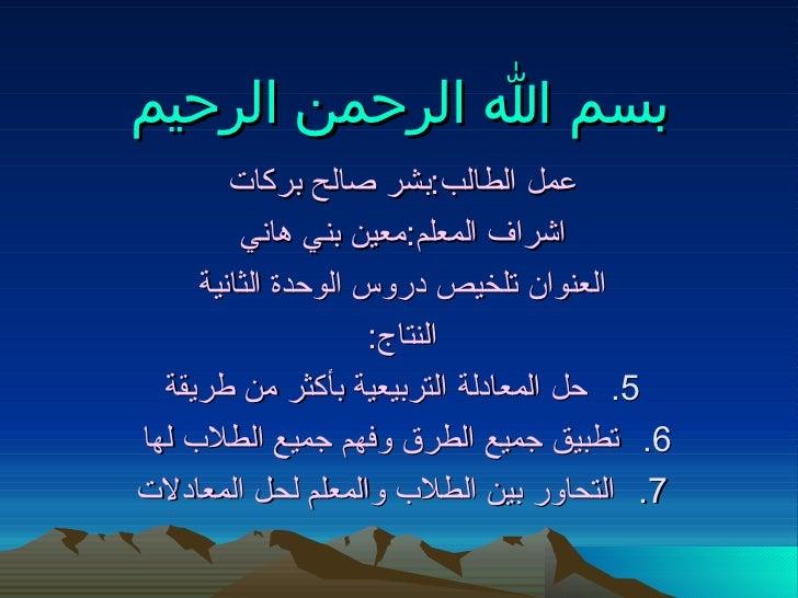 بسم الله الرحمن الرحيم <ul><li>عمل الطالب : بشر صالح بركات </li></ul><ul><li>اشراف المعلم : معين بني هاني </li></ul><ul><l...