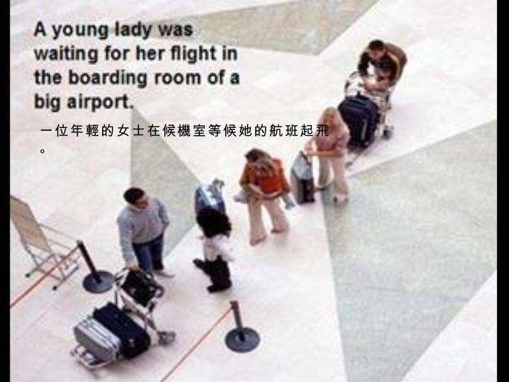 Click to advance the show 一位年輕的女士在候機室等候她的航班起飛。