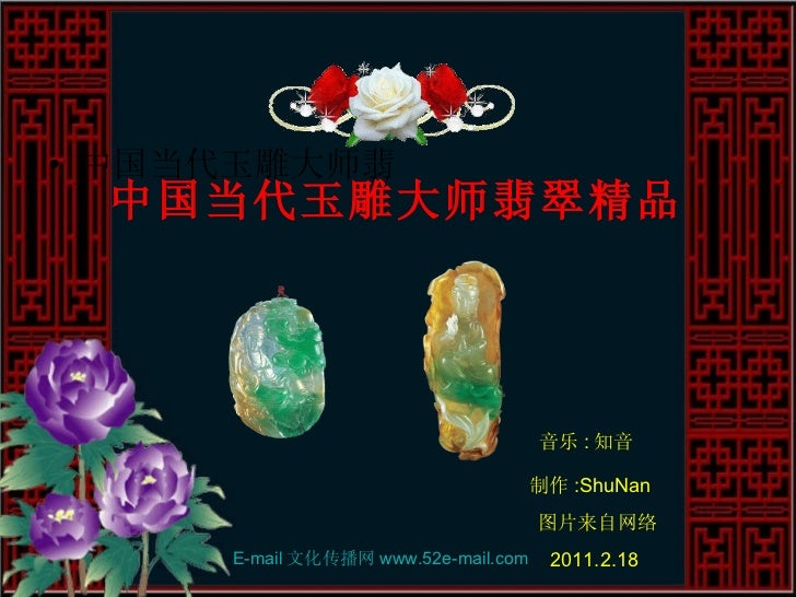 中国当代玉雕大师翡翠精品
