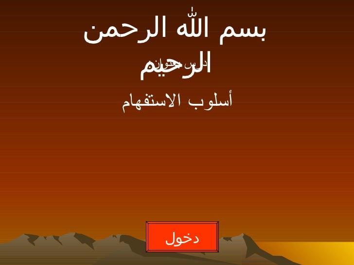 بسم الله الرحمن الرحيم درس بعنوان : أسلوب الاستفهام دخول