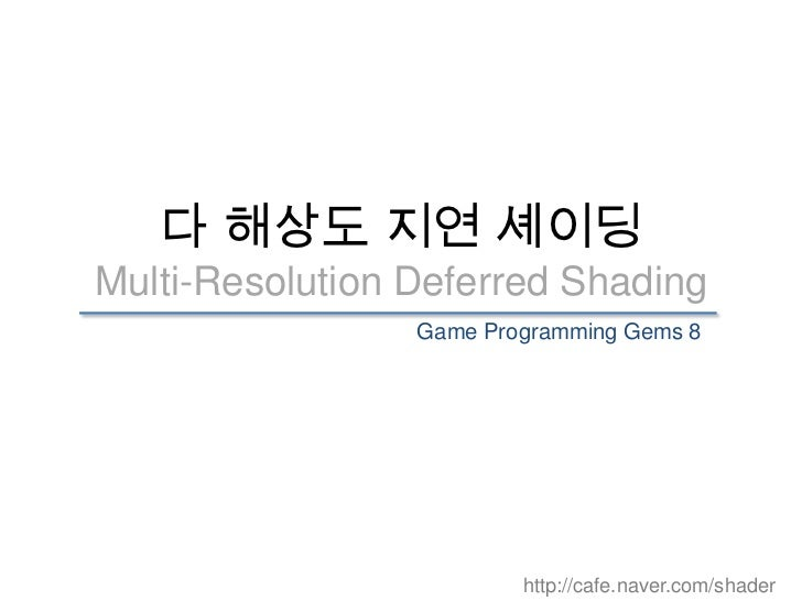 다 해상도 지연 셰이딩Multi-Resolution Deferred Shading                 Game Programming Gems 8                         http://cafe....