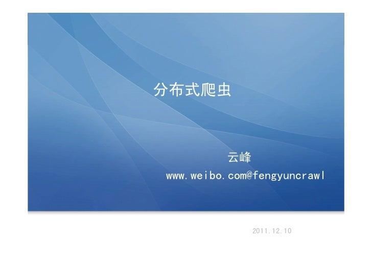 分布式爬虫          云峰www.weibo.com@fengyuncrawl             2011.12.10
