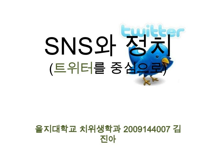 SNS와 정치  (트위터를 중심으로)을지대학교 치위생학과 2009144007 김        진아