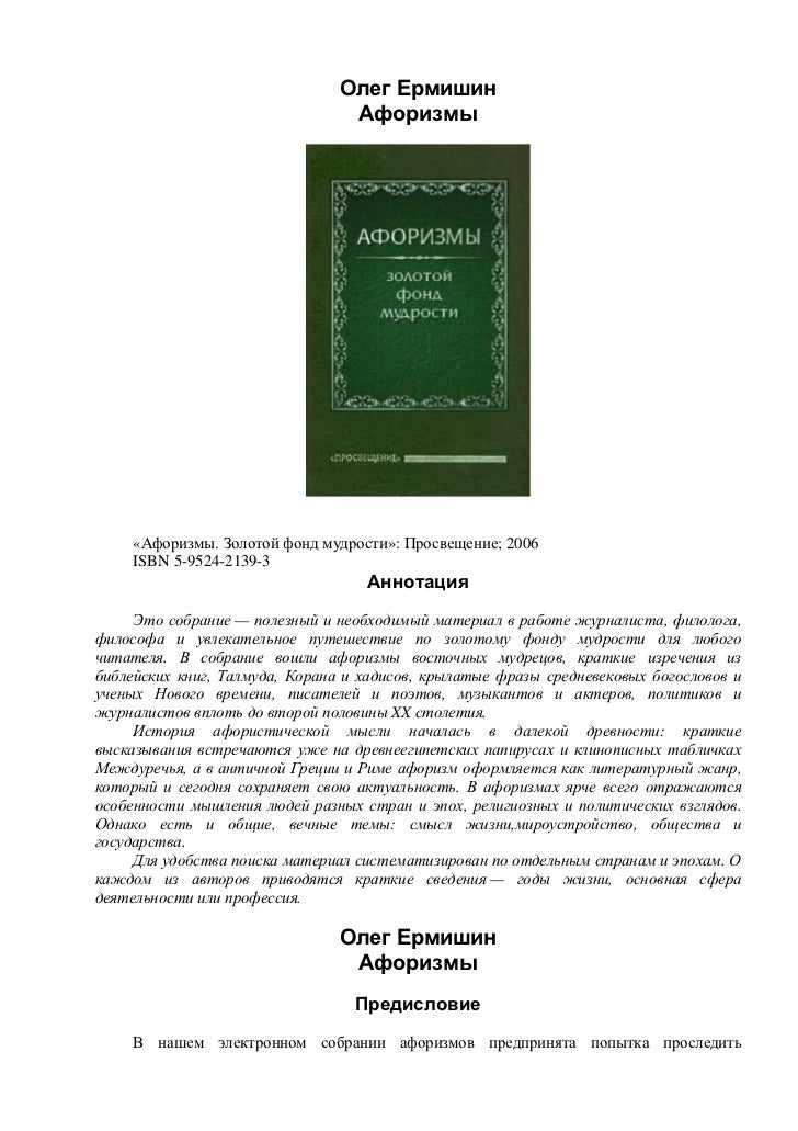 Олег Ермишин                                 Афоризмы    «Афоризмы. Золотой фонд мудрости»: Просвещение; 2006    ISBN 5-95...
