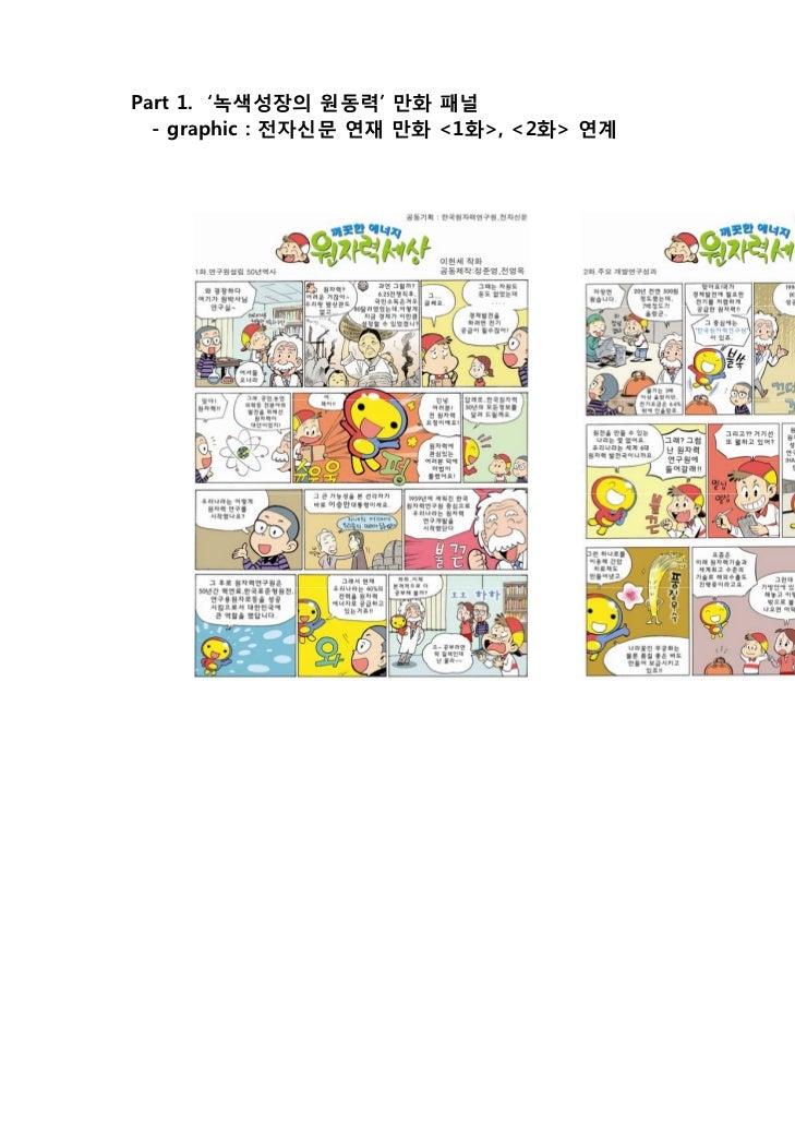 Part 1. '녹색성장의 원동력' 만화 패널  - graphic : 전자신문 연재 만화 <1화>, <2화> 연계