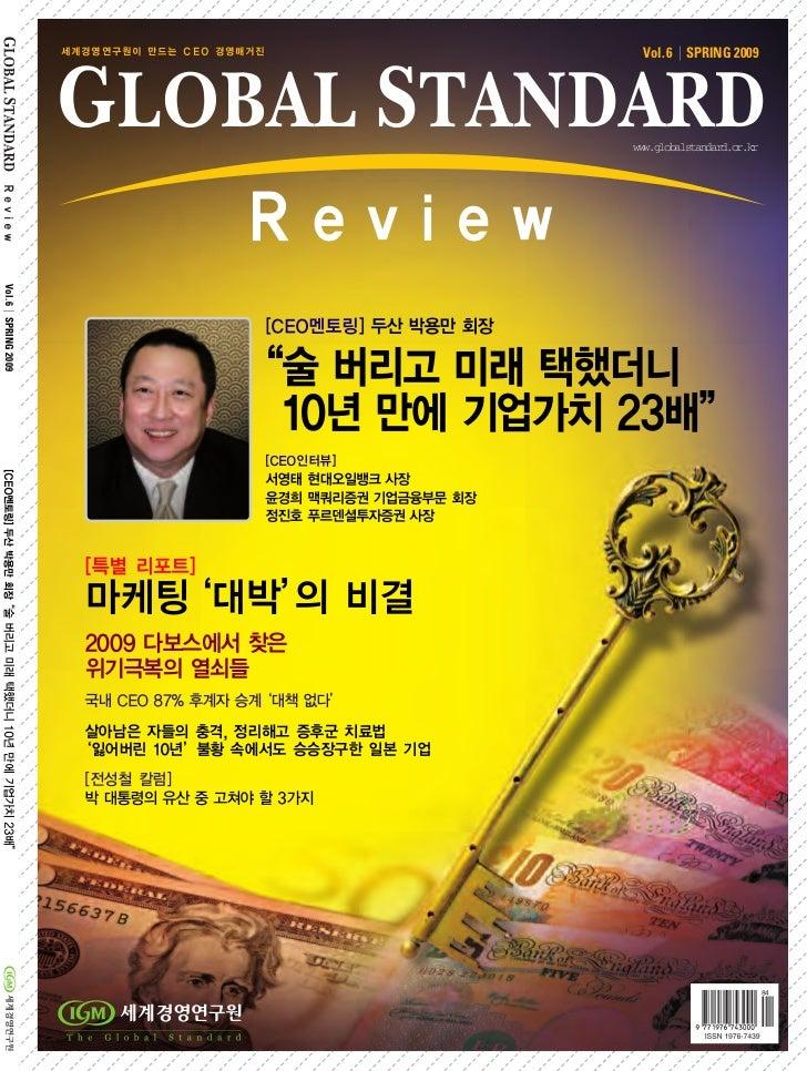 Vol. 6 SPRING 2009                     www.globalstandard.or.krVol. 6 SPRING 2009