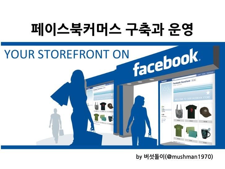 [발표] 페이스북커머스 구축과 운영