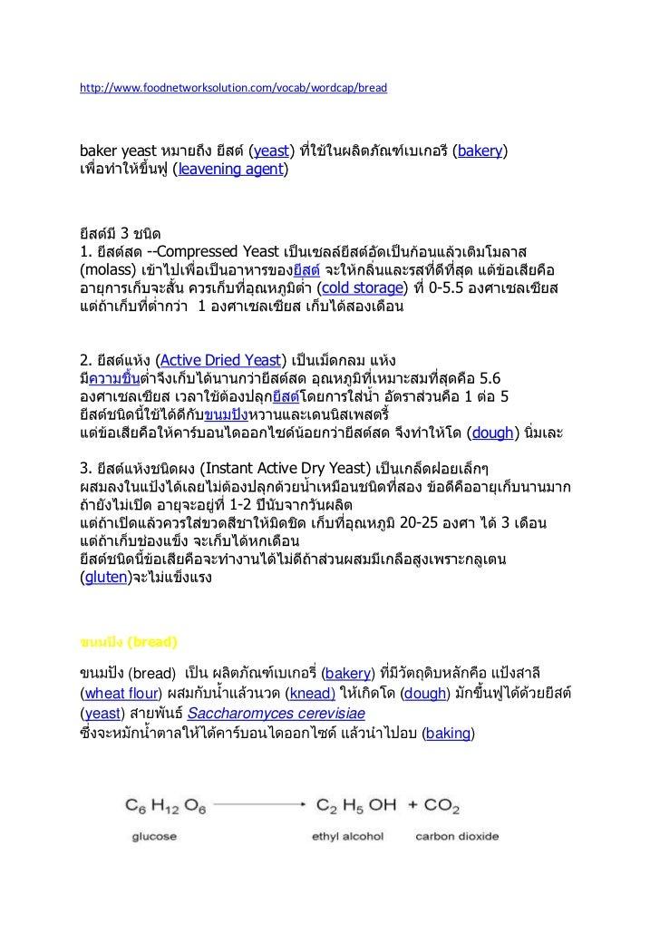 http://www.foodnetworksolution.com/vocab/wordcap/breadbaker yeast                    yeast)                             ba...