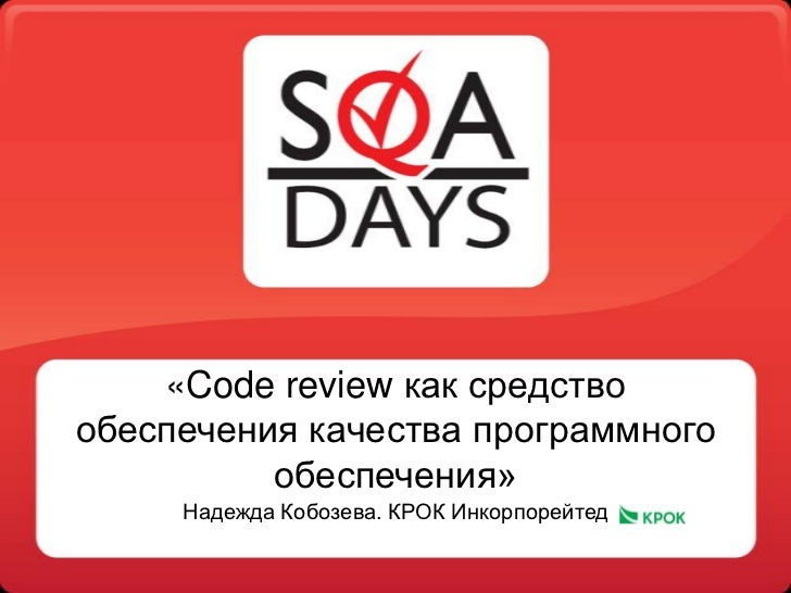 Code review как средство обеспечения качества программного обеспечения