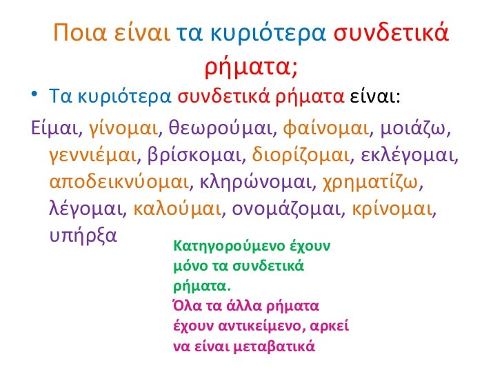 Ποια είναι  τα κυριότερα  συνδετικά ρήματα; <ul><li>Τα κυριότερα  συνδετικά ρήματα  είναι: </li></ul><ul><li>Είμαι,  γίνομ...