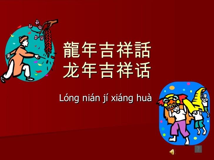 龍年吉祥話 龙年吉祥话 Lóng nián jí xiáng huà