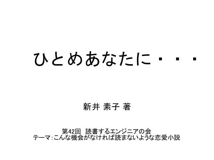 ひとめあなたに・・・        新井 素子 著     第42回 読書するエンジニアの会テーマ:こんな機会がなければ読まないような恋愛小説