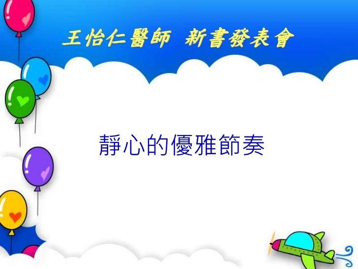 王怡仁醫師 新書發表會 靜心的優雅節奏