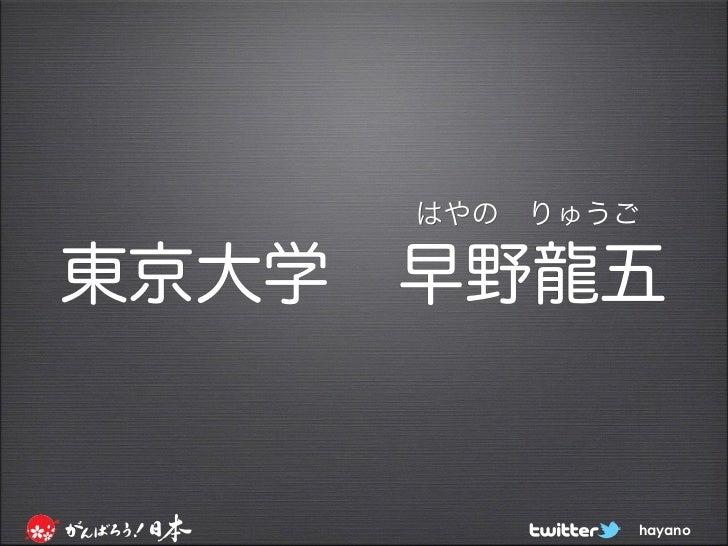 日本科学未来館 12.17 「科学者に言いたいこと、無いですか?」当日のビデオと併せて御覧下さい→ http://bit.ly/roNEeR