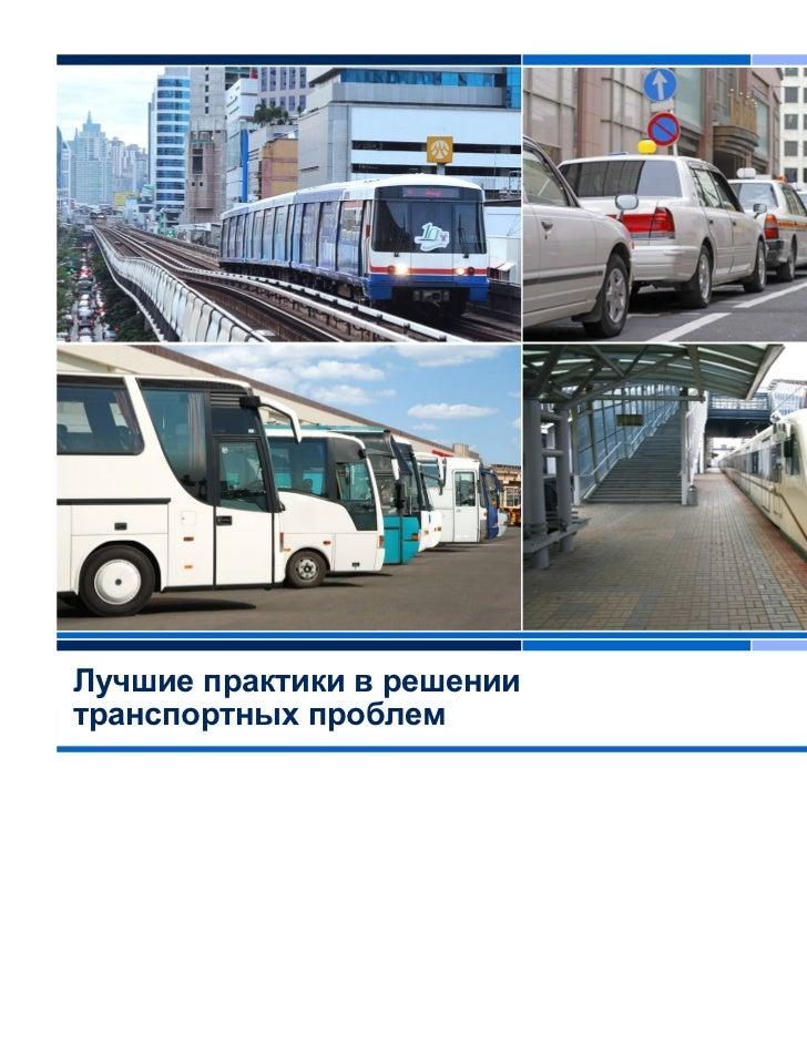 Дарья Борисова. Лучшие практики в решении транспортных проблем