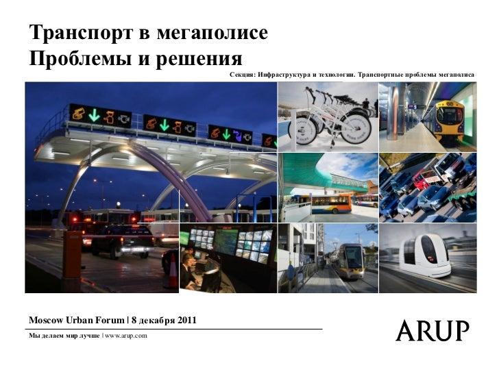 Транспорт в мегаполисеПроблемы и решения                                      Секция: Инфраструктура и технологии. Транспо...