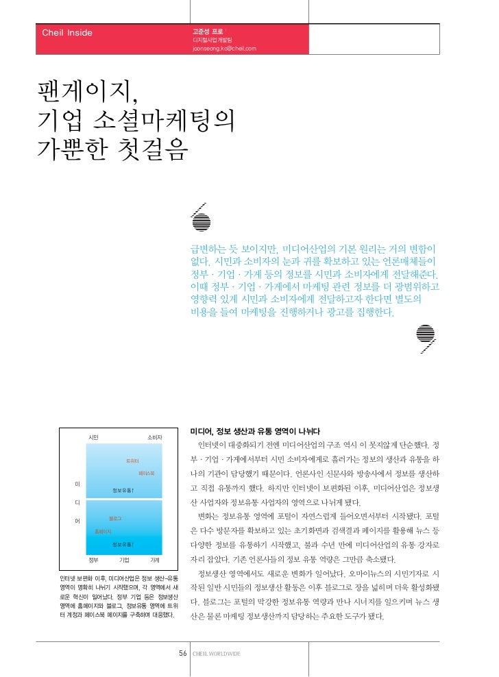 팬게이지, 기업 소셜마케팅의 가뿐한 첫걸음