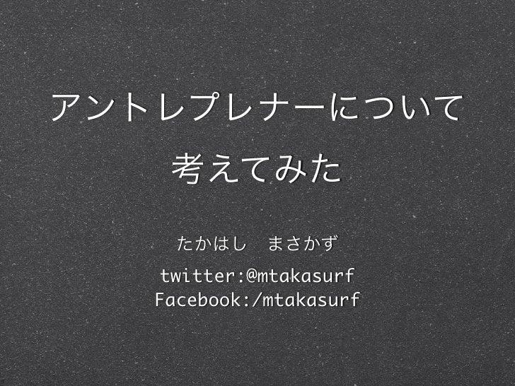 twitter:@mtakasurfFacebook:/mtakasurf