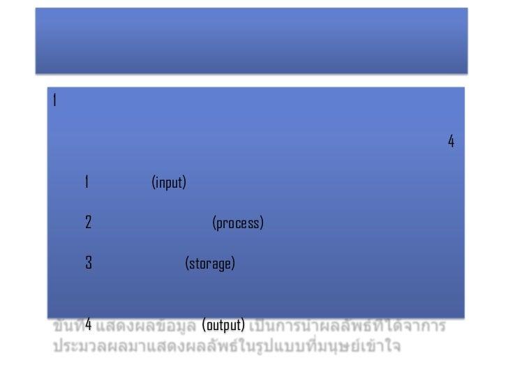 1                               4    1   (input)    2              (process)    3         (storage)    4             (outp...