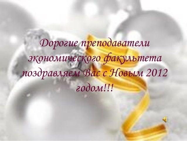 Слова поздравлений преподавателя с новым годом