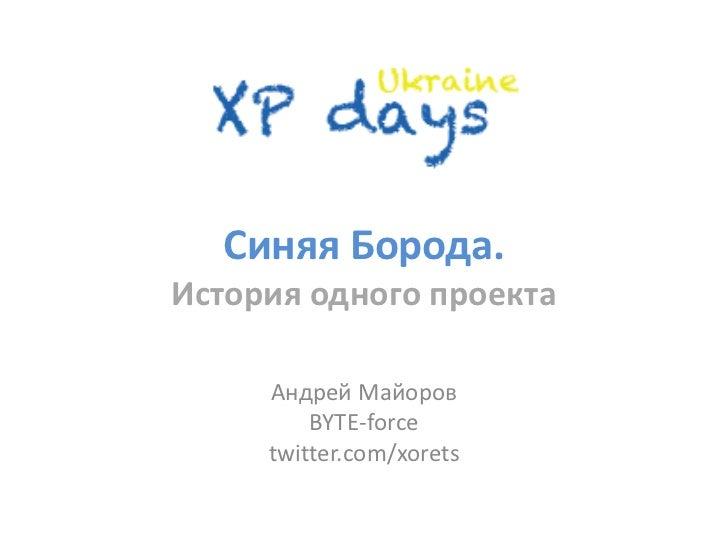 Синяя Борода.История одного проекта     Андрей Майоров         BYTE-force     twitter.com/xorets
