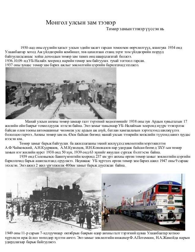Монгол улсын зам тээвэр Төмөр замынтээвэр үүссэннь 1930-аад оны сүүлийн хагаст улсын эдийн засагт гарсан томоохон өөрчлөлт...