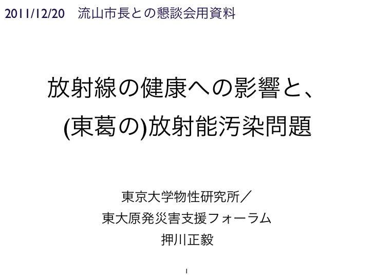 2011/12/20         (   )                 1