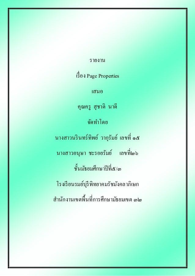 รายงาน เรื่อง Page Properties เสนอ คุณครู สุชาติ นาดี จัดทาโดย นางสาวนรินทร์ทิพย์ วากุรัมย์ เลขที่ ๑๕ นางสาวอนุษา ชะรอยรัม...