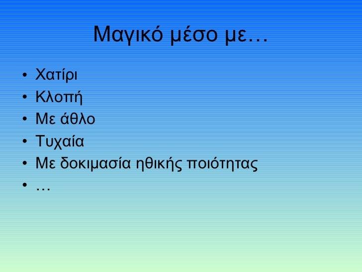 Μαγικό μέσο με… <ul><li>Χατίρι </li></ul><ul><li>Κλοπή </li></ul><ul><li>Με άθλο </li></ul><ul><li>Τυχαία </li></ul><ul><l...