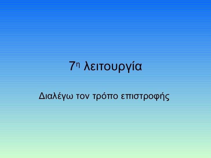 7 η  λειτουργία Διαλέγω τον τρόπο επιστροφής