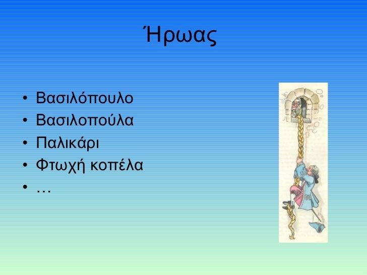 Ήρωας  <ul><li>Βασιλόπουλο </li></ul><ul><li>Βασιλοπούλα  </li></ul><ul><li>Παλικάρι </li></ul><ul><li>Φτωχή κοπέλα </li><...